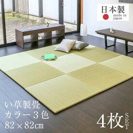 畳 マット 置き畳 ユニット畳 い草畳 琉球畳風フローリング畳 パラレル 4枚セット82cm×82cm×厚さ2.5cmカラー畳 い草畳表 縁なし畳日本製 1年間保証 送料無料畳部門ランキング1位獲得