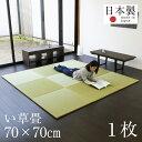 畳 畳み ユニット畳 琉球畳 置き畳 半畳 日本製 畳マット マット たたみ タタミ カーペット ラグ 上敷き フローリング…