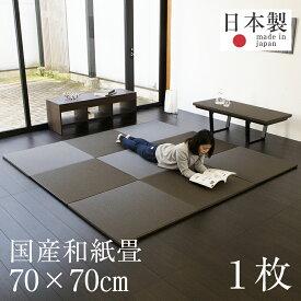 ユニット畳 琉球畳 置き畳 半畳 フローリング 畳 和紙製畳 1枚 日本製 1年間保証 【メディア70cm 和紙畳】 おすすめ 縁なし畳 ダイケン畳 健やかたたみおもて リビング 赤ちゃん 掘りごたつ おしゃれ