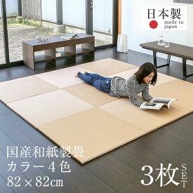 畳 畳み ユニット畳 畳マット マット たたみ タタミ カーペット ラグ 上敷き フローリング 琉球畳 置き畳 半畳 日本製 サイズ オーダー サイズ調整 リビング 布団 赤ちゃん おすすめ 和モダン シンプル おしゃれ 1年間保証 プラス