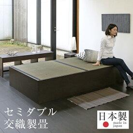 畳ベッド セミダブル たたみベッド 畳 収納付きベッド ヘッドレスベッド 畳ベット 小上がり ベッドフレーム 木製ベッド おすすめスパシオ セミダブルサイズ 【交織畳】1年間保証 日本製 送料無料