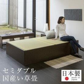 畳ベッド セミダブルベッド 大容量収納ベッド 大型収納 い草製畳 日本製 1年間保証 【スパシオ 国産い草畳】 おすすめ たたみベッド 収納付き ヘッドレスベッド 小上がり 木製ベッド 送料無料
