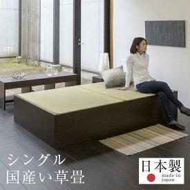 畳ベッド シングル たたみベッド 畳 収納付きベッド ヘッドレスベッド 畳ベット 小上がり ベッドフレーム 木製ベッド おすすめスパシオ シングルサイズ 【国産い草畳】1年間保証 日本製 送料無料