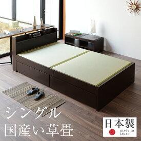 畳ベッド シングルベッド 引き出し 収納ベッド 棚付き い草製畳 日本製 1年間保証 【バリオ 国産い草畳】 おすすめ たたみベッド 収納付き コンセント付き 照明付き 宮付き 木製ベッド 送料無料