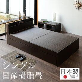 畳ベッド シングル 収納付き 引き出し たたみベッド 畳 コンセント付き 照明付き 棚付き 宮付き 畳ベット ベッドフレーム 木製ベッド おすすめバリオ シングルサイズ 【樹脂畳 縁なし畳】1年間保証 日本製 送料無料料