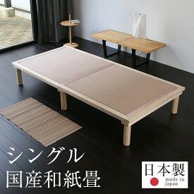 畳ベッド シングル たたみベッド 畳 ヘッドレスベッド 畳ベット ベッドフレーム 木製ベッド 小上がり 二分割 丸脚 おすすめコモド シングルサイズ 【和紙畳】1年間保証 日本製 送料無料