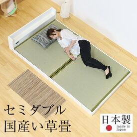 畳ベッド セミダブル ローベッド コンセント付き 棚付き たたみベッド ロータイプ 畳 畳ベット ベッドフレーム 木製ベッド おすすめラルゴ セミダブルサイズ 【国産い草畳】1年間保証 日本製 送料無料