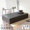 畳ベッド シングルベッド 大容量収納ベッド 大型収納 樹脂製畳 日本製 1年間保証 【ラトリエ 樹脂畳 炭入り】 おすす…