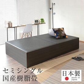 畳ベッド セミシングル たたみベッド 畳 収納付きベッド ヘッドレスベッド 畳ベット 小上がり ベッドフレーム 木製ベッド おすすめラトリエ セミシングルサイズ 【樹脂畳】1年間保証 日本製 送料無料