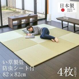 畳 畳み ユニット畳 琉球畳 置き畳 半畳 日本製 畳マット マット たたみ タタミ カーペット ラグ 上敷き フローリング サイズ オーダー サイズ調整 リビング 布団 赤ちゃん おすすめ 和モダン シンプル おしゃれ 1年間保証 オッチ