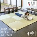 ユニット畳 琉球畳 置き畳 半畳 フローリング い草畳 4枚セット 日本製 1年間保証 【オッチ・エバ 国産い草】 おすすめ 縁なし畳 置くだけ 畳 たたみ タタミ 赤ちゃん リビング オーダーサイズ オーダーメイド おしゃれ