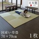 【10%OFF】3/11(木)01:59まで 畳 ユニット畳 琉球畳 置き畳 い草製畳 日本製 【オッチ・エバ70cm 1枚 国産い草畳】 …