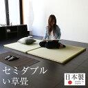 畳ベッド セミダブル 畳 マットおくだけフローリング畳ベッド セミダブルサイズ【畳2枚1セット】中国産い草畳表 縁付き畳日本製 1年間保証 送料無料置き畳 畳ベット たたみベッド たたみベット ベット