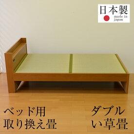 畳ベッド ベッド畳 ダブルベッド用 取り換え畳 い草 畳2枚1セット 日本製 1年間保証 【ベッド用取り換え畳 中国産い草畳】 おすすめ ベッド用畳 オーダーサイズ オーダーメイド 送料無料