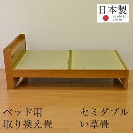 畳ベッド ベッド畳 セミダブルベッド用 取り換え畳 い草 畳2枚1セット 日本製 1年間保証 【ベッド用取り換え畳 中国産い草畳】 おすすめ ベッド用畳 オーダーサイズ オーダーメイド 送料無料