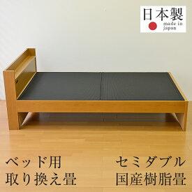 畳ベッド ベッド畳 セミダブルベッド用 取り換え畳 樹脂 畳2枚1セット 日本製 1年間保証 【ベッド用取り換え畳 炭入り樹脂畳】 おすすめ ベッド用畳 オーダーサイズ オーダーメイド 送料無料