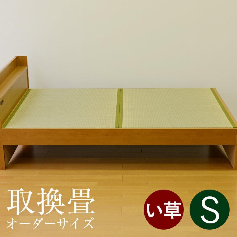 畳ベッド シングル用 畳 ベッド畳ベッド用取り換え畳 シングルサイズ【畳2枚1セット】国産い草畳表 縁付き畳日本製 送料無料ベッド用畳 オーダーサイズ 交換 ベット用畳 畳ベット
