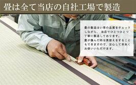 Aridatatami2kokusaniwasiアリダ畳3半畳縁付2枚セット日本製い草畳表エアーラッソ床日本製