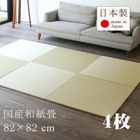 ユニット畳 琉球畳 置き畳 半畳 フローリング 和紙畳 4枚セット 日本製 1年間保証 【フィラ 清流カラー】 おすすめ ダイケン畳 健やかたたみおもて 赤ちゃん リビング オーダーサイズ オーダーメイド おしゃれ