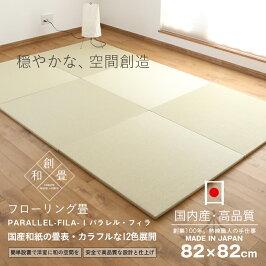 置き畳琉球畳畳ユニット畳和紙製畳82×82cm×厚み2.5cm3枚セットサイズオーダー可能【フィラ和紙畳清流カラー】日本製ダイケン畳健やかたたみおもて畳マット縁なし畳フローリング畳おすすめ