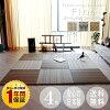单位垫放榻榻米地板垫 feane [罚款] 4 套塑料垫 / 无框 (琉球风格榻榻米) 大小︰ 82 厘米 x 82 厘米 x 厚度 2。 5 厘米 (a) 草地毯,日本制造的