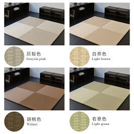 畳畳みユニット畳畳マットマットたたみタタミカーペットラグ上敷きフローリング琉球畳置き畳半畳日本製サイズオーダーサイズ調整リビング布団赤ちゃんおすすめ和モダンシンプルおしゃれ1年間保証メディア