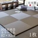 ユニット畳 琉球畳 置き畳 半畳 フローリング 和紙畳 1枚 単品 日本製 1年間保証 【メディア 銀白カラー】 おすすめ …