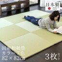 ユニット畳 琉球畳 置き畳 半畳 フローリング 和紙畳 3枚セット 日本製 1年間保証 【メディア 銀白カラー】 おすすめ …