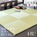 ユニット畳 琉球畳 置き畳 半畳 フローリング 和紙畳 4枚セット 日本製 1年間保証 【メディア 銀白カラー】 おすすめ …