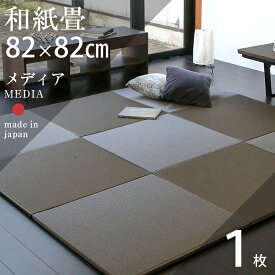 置き畳 琉球畳 畳 ユニット畳 和紙製畳 82×82cm×厚み2.5cm 1枚【単品】 サイズオーダー可能 【メディア 和紙畳 銀白カラー】 日本製 ダイケン畳 健やかたたみおもて 畳マット 縁なし畳 フローリング畳 おすすめ