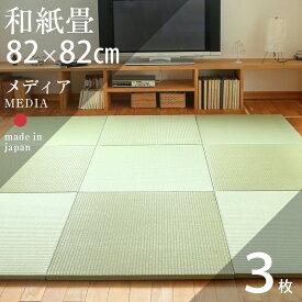 置き畳 琉球畳 畳 ユニット畳 和紙製畳 82×82cm×厚み2.5cm 3枚セット サイズオーダー可能 【メディア 和紙畳 銀白カラー】 日本製 ダイケン畳 健やかたたみおもて 畳マット 縁なし畳 フローリング畳 おすすめ