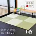 ユニット畳 琉球畳 置き畳 半畳 フローリング い草畳 1枚 単品 日本製 1年間保証 【オッチ・エバ 国産い草】 おすすめ…