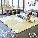 【10%OFF】3/11(木)01:59まで 畳 ユニット畳 琉球畳 置き畳 い草製畳 日本製 【オッチ・エバ70cm 9枚 国産い草畳】 …