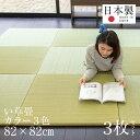 ユニット畳 琉球畳 置き畳 半畳 フローリング い草畳 3枚セット 日本製 1年間保証 【パラレル カラーい草】 おすすめ 置くだけ 畳 たたみ タタミ 赤ちゃん リビング オーダーサイズ オーダーメ