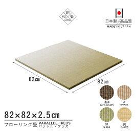 畳畳みユニット畳畳マットマットたたみタタミカーペットラグ上敷きフローリング琉球畳置き畳半畳日本製サイズオーダーサイズ調整リビング布団赤ちゃんおすすめ和モダンシンプルおしゃれ1年間保証プラス