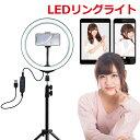 LEDリングライト 撮影照明 調光 調色 USB スマホライトスタンド 動画 撮影 ライト 自撮りライト 自撮りスタンド 10段…