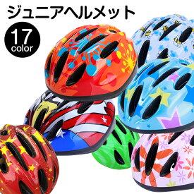 ヘルメット 子供 48cm-58cm 5歳-18歳 キッズ ジュニア 自転車 ヘルメット 軽量 通気 耐衝撃 サイズ調節 ロードバイク サイクリング ヘルメット サイクルヘルメット 通学 通園 女の子 男の子 かわいい 全17色