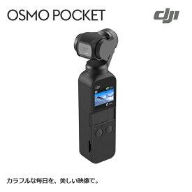 DJI Osmo Pocket オズモポケット ジンバルカメラ 4K動画 3軸 ビデオカメラ 手ぶれ補正 デジタルカメラ スマホ 国内正規品 DJI認定ストア[あす楽]