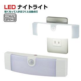 LEDセンサーライト 屋内 コンセント 人感センサーライト 屋内 LED ナイトライト フットライト コンセント 明暗/人感センサー 省エネ おしゃれ 寝室 子供部屋 足元灯 補助灯 玄関 廊下 トイレ 差し込むだけ 白色LED オーム電機