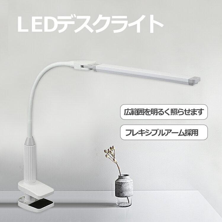 送料無料 デスクライト LED デスクライト クリップ LEDデスクスタンド クランプ式 卓上ライト おしゃれ 広範囲 LEDライト デスクランプ 目に優しい 電気スタンド 照明 寝室 読書 昼白色[あす楽]