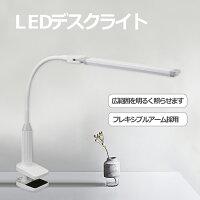 デスクライトLEDデスクライトクリップLEDデスクスタンドクランプ式卓上ライトおしゃれ広範囲LEDライトデスクランプ目に優しい電気スタンド照明寝室読書昼白色