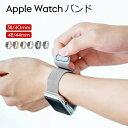 Apple Watch バンド ベルト ステンレス おしゃれ 38mm 40mm 42mm 44mm メンズ レディース アップルウォッチ バンド ス…