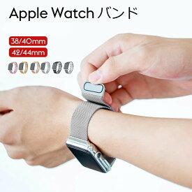 Apple Watch バンド ベルト ステンレス おしゃれ 38mm 40mm 42mm 44mm メンズ レディース アップルウォッチ バンド ステンレス ビジネス 着せ替え Apple Watch Series 7 6 5 4 3 2 1 SE 交換バンド ベルト 女性 男性