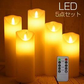 キャンドルライト 5点セット 斜め口 キャンドル LED おしゃれ リモコン付き LED キャンドル 蝋燭 寝室 間接照明 インテリアライト LED おしゃれ タイマー 点灯モード切替 明るさ切替 電池式 屋内照明