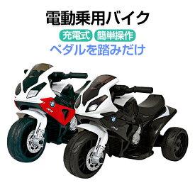 電動乗用バイク 子供用 充電式 BMW 正規ライセンス 電動バイク 子供用 乗り物 子供 キッズ 乗用バイク 電動 おもちゃ 電動乗用玩具 バイク 3〜5歳 ペダル簡単操作 かっこいい お誕生日 プレゼント ギフト