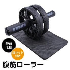腹筋ローラー 膝マット付き 静音仕様 女性 男性 エクササイズローラー ダイエット器具 腹筋 筋トレ 鍛える トレーニング器具 簡単組立 持ち運び コンパクト アブホイール 床が傷つかない