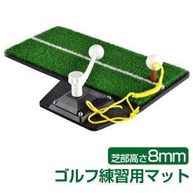 ゴルフ練習マット スイングマット 3in1 長さ47cm×幅23cm 芝部高さ8mm ターンショット ティーアップ フリーショット 3種類の練習 ゴルフ練習器具 スイング 自宅で簡単にスイング練習 室内 室外 庭