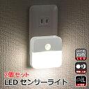 【2個セット】LEDセンサーライト 屋内 人感センサーライト ナイトライト フットライト LED コンセント 明暗/人感セン…