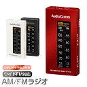 ポケットラジオ 高感度 AM/FM ワイドFM対応 電池式 ステレオイヤホン付き ポータブルラジオ 携帯ラジオ イヤホン専用…