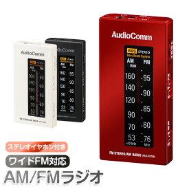 ポケットラジオ 高感度 AM/FM ワイドFM対応 電池式 ステレオイヤホン付き ポータブルラジオ 携帯ラジオ イヤホン専用ラジオ 防災 小型 AM/FM 同調ランプ 持ち運び オーム電機